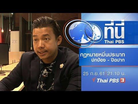 พัฒนาอัจฉริยภาพเด็กไทยต่อยอดสู่สตาร์ทอัพ - วันที่ 25 Sep 2018