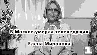 В Москве умерла телеведущая Елена Миронова