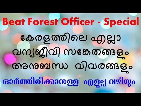 സൂപ്പര് കോഡ് Wild Life Sanctuaries In Kerala + Important  Beat Forest  Gurukulam Classes