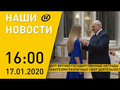 Наши новости ОНТ: Лукашенко вручил награды; взрыв в Бресте; Россия заинтересована в интеграции