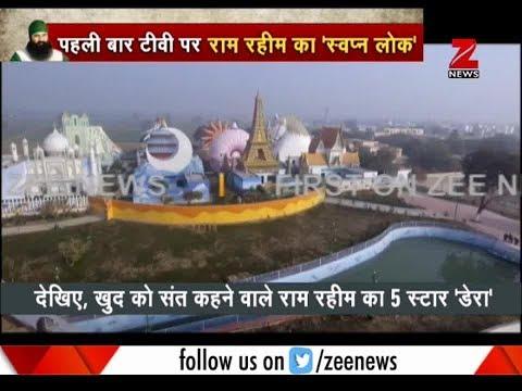 Exclusive: Ram Rahim's Dera is no less than a palace | देखिये राम रहीम का आलीशान डेरा