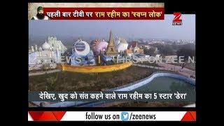 Exclusive: Ram Rahim's Dera is no less than a palace   देखिये राम रहीम का आलीशान डेरा thumbnail