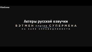Бэтмен против Супермена - Актёры русской озвучки (RU)