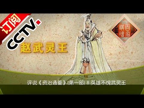 《百家讲坛》 20160523期 评说《资治通鉴》(第一部)8 英雄不愧武灵王 | CCTV
