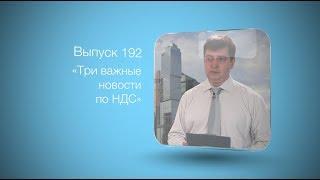 Бухгалтерский вестник ИРСОТ 192. Три важные новости по НДС