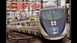 410 2019/05/01撮影 令和撮り初め 京成令和号