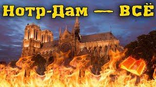 В Париже горит Нотр-Дам-де-Пари. Обрушился шпиль парижского собора. Хронология событий (16.04.2019)