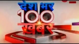 News 100: Watch top 100 news of the day