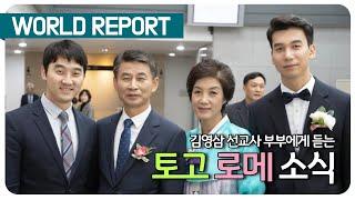 [World Report] 김영삼 선교사에게 듣는 토고…