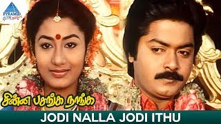 Chinna Pasanga Naanga Movie Songs | Jodi Nalla Jodi Ithu Video Song | Murali | Revathi | Ilayaraja