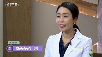 [200416] 건강보감 29회 - 비염의 원인과 치료(김난희원장)
