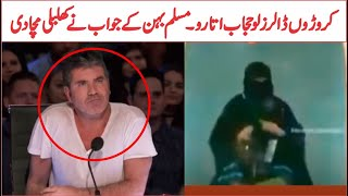 Muslim Sister Refused 30 Million Rupees For Hijab   Heart Touching Viral Video   AR Videos