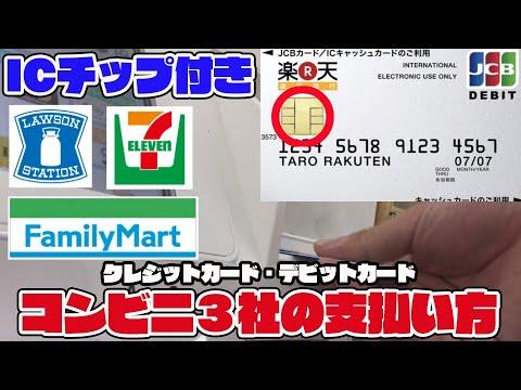 払い カード コンビニ クレジット