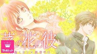 菜の花の彼-ナノカノカレ-1巻発売記念PVです。 菜の花の彼-ナノカノカレ-のコミックスPVです。 恋に傷つき、恋に癒されるー。心が動くラブストーリーにぴったりの映画 ...