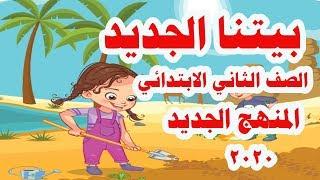 شرح قصة ( بيتنا الجديد) لغة عربية للصف الثاني الابتدائي 2020 المنهج الجديد الترم الأول شجرة المنجروف