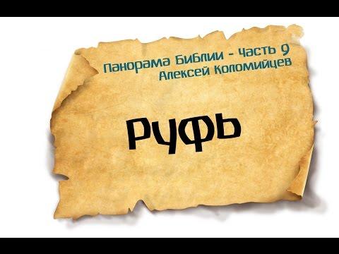 Панорама Библии - 9 | Алексей Коломийцев | Руфь