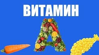 видео В каких продуктах содержится витамин А