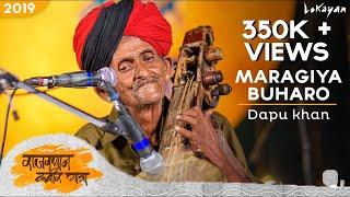 Meera Bhajan मारगिया बुहारों by Dapu Khan #RajasthanKabirYatra