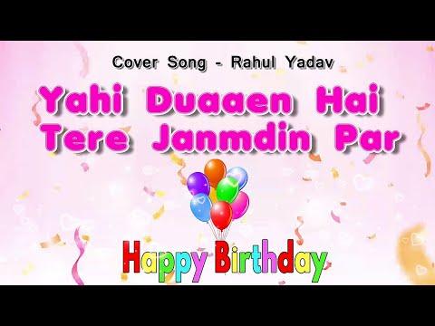 Yahi Duaaen Hai Tere JanmDin Par | Happy Birthday