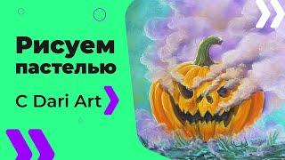 ВИДЕО УРОК TUTORIAL Рисуем сухой пастелью хэллоуинскую тыкву! #Dari Art