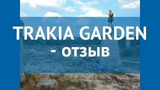 TRAKIA GARDEN 3 Болгария Солнечный Берег отзывы – отель ТРАКИА ГАРДЕН 3 Солнечный Берег отзывы видео