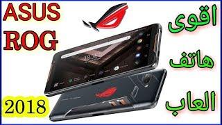 اسوز ROG فون | اقوى هاتف في العالم مخصص لتشغيل اقوى الالعاب مع اكسسوارات رائعه | ASUS ROG PHONE