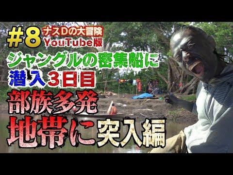 """【#8】ジャングルの密集船に潜入3日目 部族多発地帯に突入編/Infiltrate into a local jungle boat """"Entry into the Tribal Area"""""""