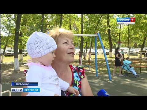 """ГТРК Белгород - Фонд """"Поколение"""" открыл вторую детскую площадку в Шебекино"""
