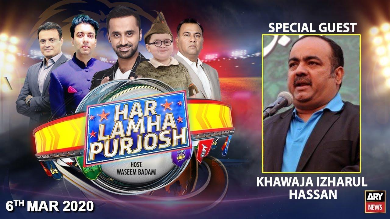 Har Lamha Purjosh | Waseem Badami | PSL5 | 6 March 2020