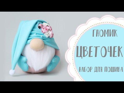 Набор для шитья игрушки  - текстильный гномик Цветочек | Handmade Fabric Toy