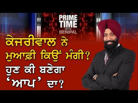 Prime Time with Benipal_ LIVE