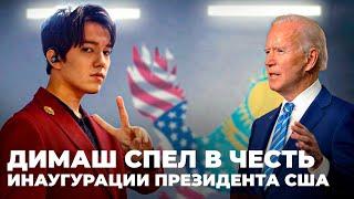 Димаш исполнил казахскую народную песню в честь инаугурации президента США