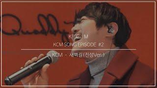 """KCM - """"미친새벽길""""  《원곡 - KCM》"""