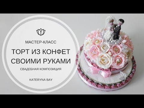 Торт свадебный из конфет своими руками мастер класс