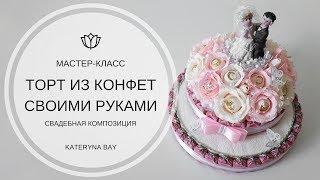 МАСТЕР-КЛАСС ТОРТ ИЗ КОНФЕТ СВОИМИ РУКАМИ I DIY Sweet Cake