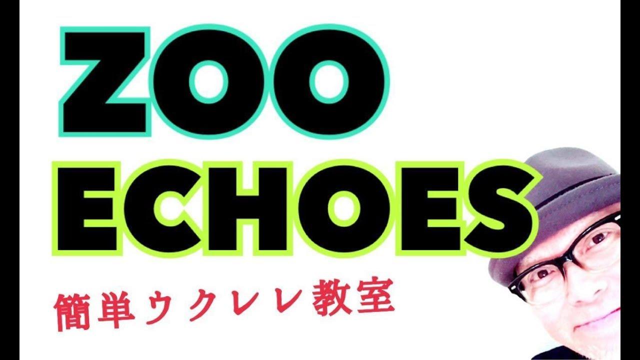 ECHOES / ZOO〜愛をください〜【ウクレレ 超かんたん版 コード&レッスン付】GAZZLELE