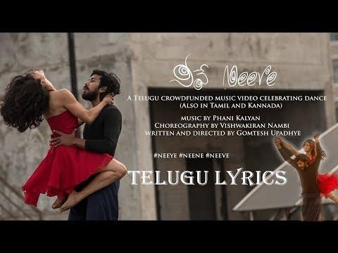 నీవే Neeve 2017 Telugu Lyrics/ Phani Kalyan / Yazin Nizar & Sameera Bharadwaj #MNU