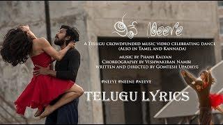 నీవే Neeve 2017 Telugu Lyrics  / Phani Kalyan / Yazin Nizar & Sameera Bharadwaj #MNU