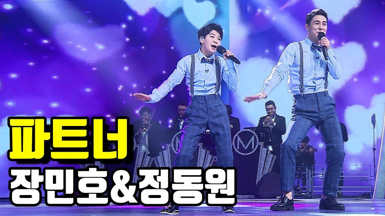 【풀버전】 장민호 vs 정동원 - 파트너 🔥미스터트롯 준결승 일대일 한 곡 대결🔥