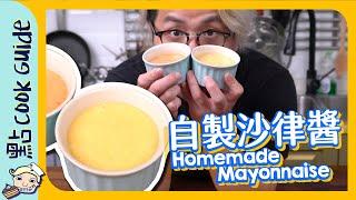 【三種材料】自製沙律醬 ????|蛋黃醬u0026千島醬[Eng Sub]