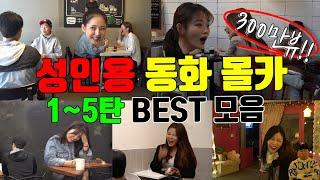 [몰카][ENG] 성인버전동화 역대급 BEST 영상 모…