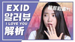 幾乎每部MV都出現了「這個」?EXID《I LOVE YOU(알러뷰)》 MV彩蛋 // KPOP MV EXPLAINED