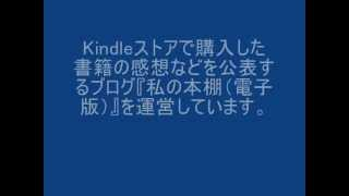 http://my-bookshelf-is.blogspot.jp Kindleストアで購入した書籍の感想...