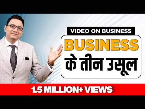 """बिज़नेस के तीन उसूल"" 