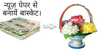 Best Out Of Waste | How To Make Basket From Newspaper | Waste Material Project
