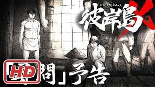 ショートアニメ『彼岸島X』#04【尋問】予告.