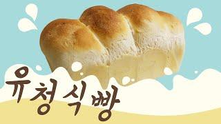 [ruru yaong:홈베이킹]유청식빵 Whey Bre…