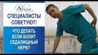 Что делать если болит седалищный нерв? Воспаление седалищного нерва. Защемление седалищного нерва.