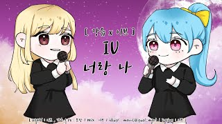 [ 이브 x 강유 ] 아이유(IU) - 너랑 나(YOU&I) [ Cover ]