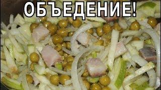"""САЛАТ """"Объедение""""! С соленой селедочкой и еще кое-чем:)))"""